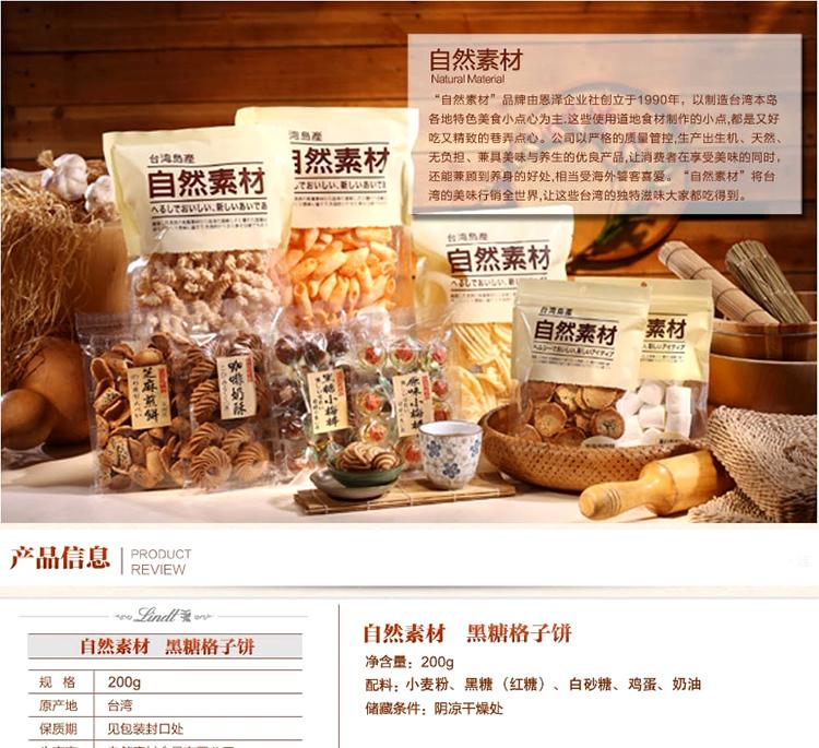 自然素材 格子饼黑糖味 90g【价格 特卖 图片100%正品