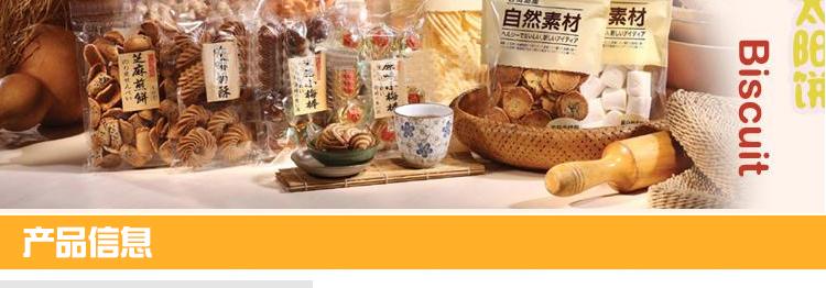 自然素材 太阳饼315g【价格