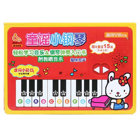 儿童益智迷你电子琴玩具有声绘本