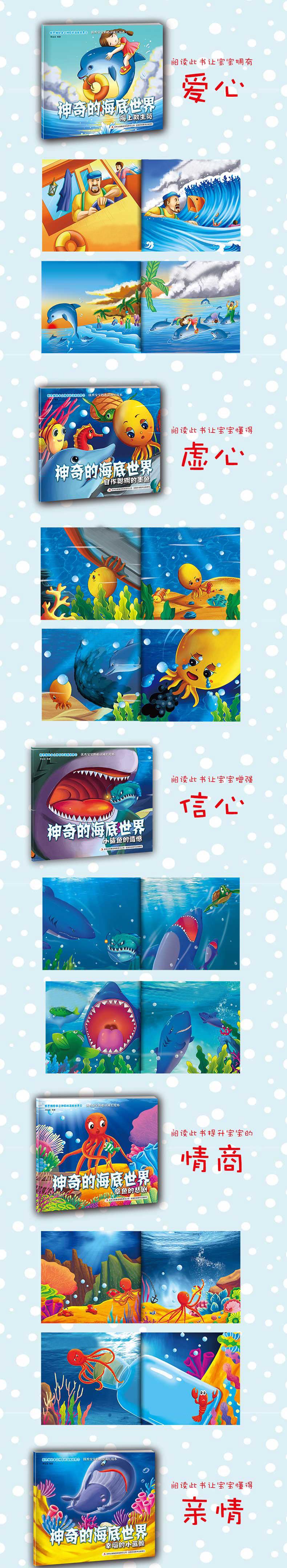 暖房子绘本 思维绘本 神奇的海底世界全8册 海洋蓝