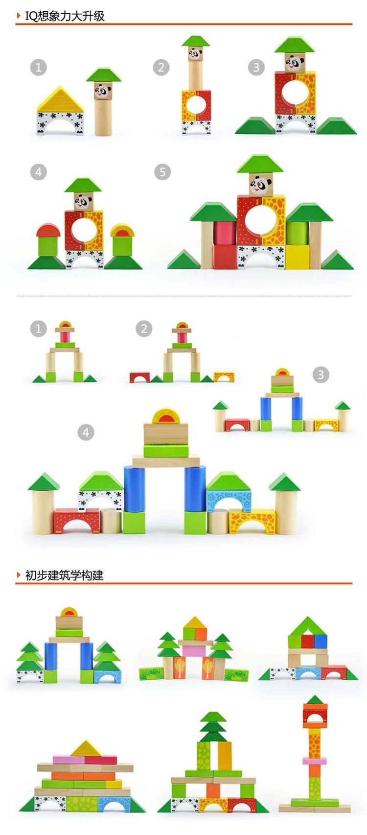 50粒小动物卡通大块积木 彩_3