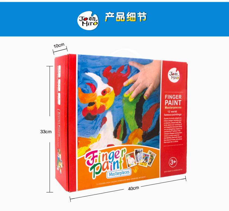 儿童手指画礼盒套装 多