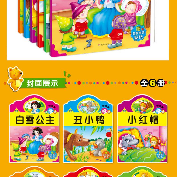 优漫图书 youman 白雪公主童话故事全6册【价格 特卖