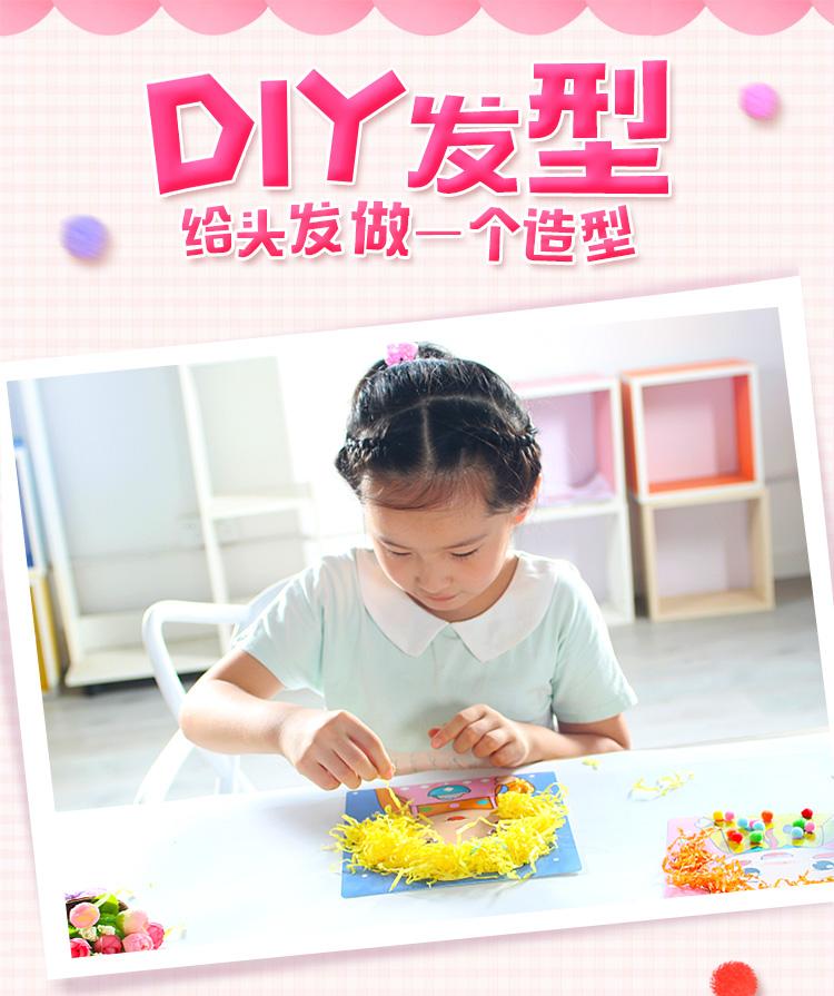 儿童手工diy制作创意发型设计幼儿毛球钻石粘贴画材料包