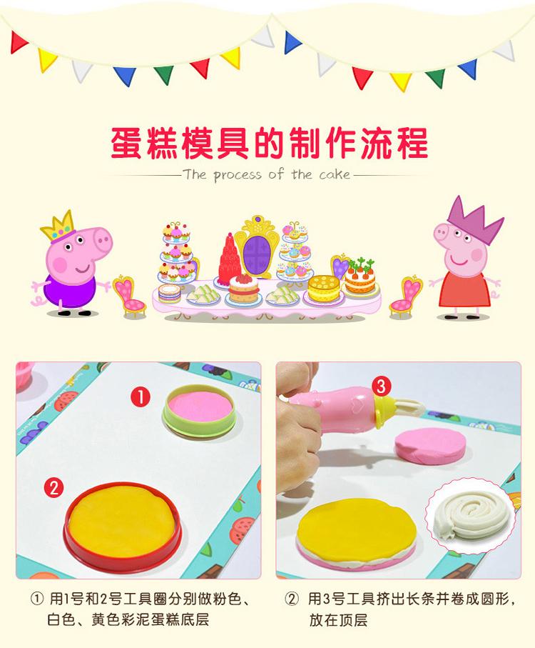 粉红猪小妹 diy手工彩泥橡皮泥黏土模具套装 儿童生日礼物
