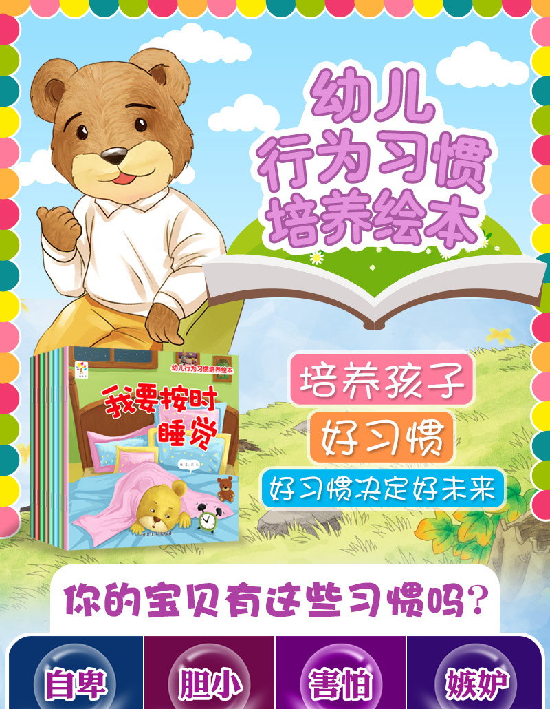 幼儿行为习惯培养绘本全8册 儿童绘本3-6岁启蒙早教宝宝睡前故事
