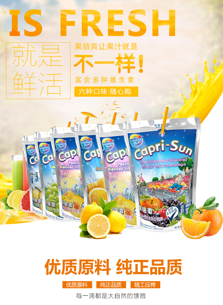 果倍爽 capri-sun 儿童果汁饮料200ml*12袋口味随机