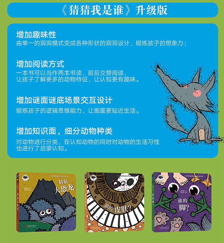 0-3岁 猜猜我是谁动物系列(全3册)立体书 功能书