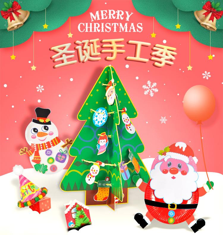 圣诞节礼物儿童手工diy制作材料幼儿园纸盘子贴画圣诞树
