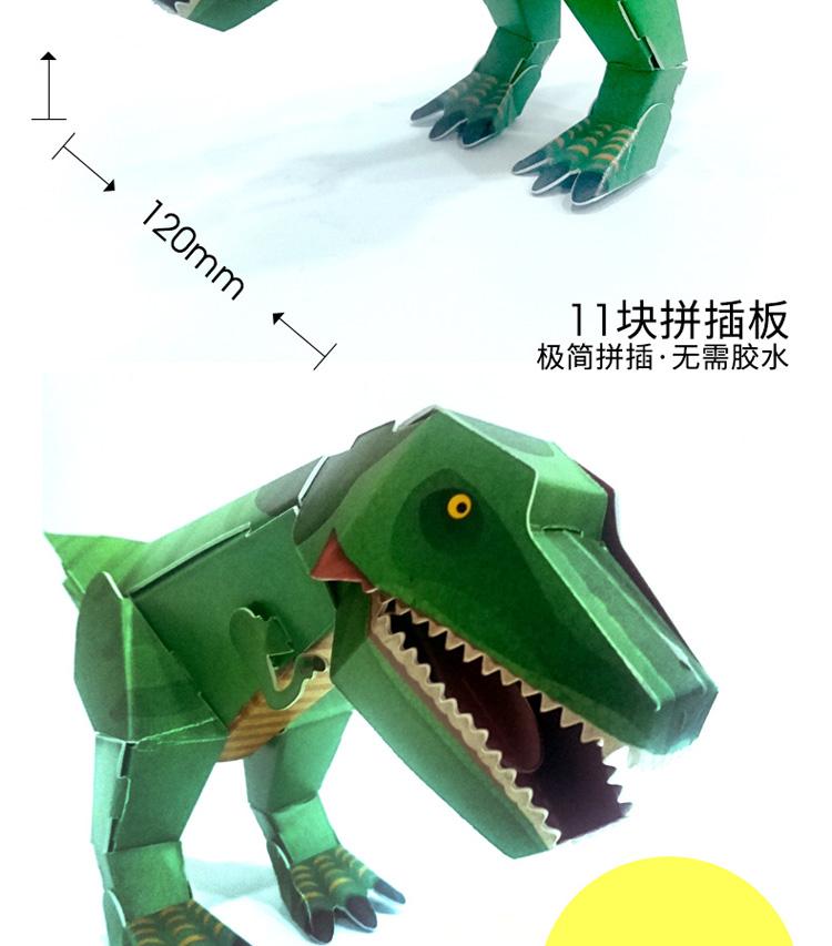 儿童手工制作益智创意恐龙玩具