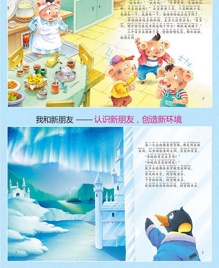 幼儿成长故事绘本 全8册