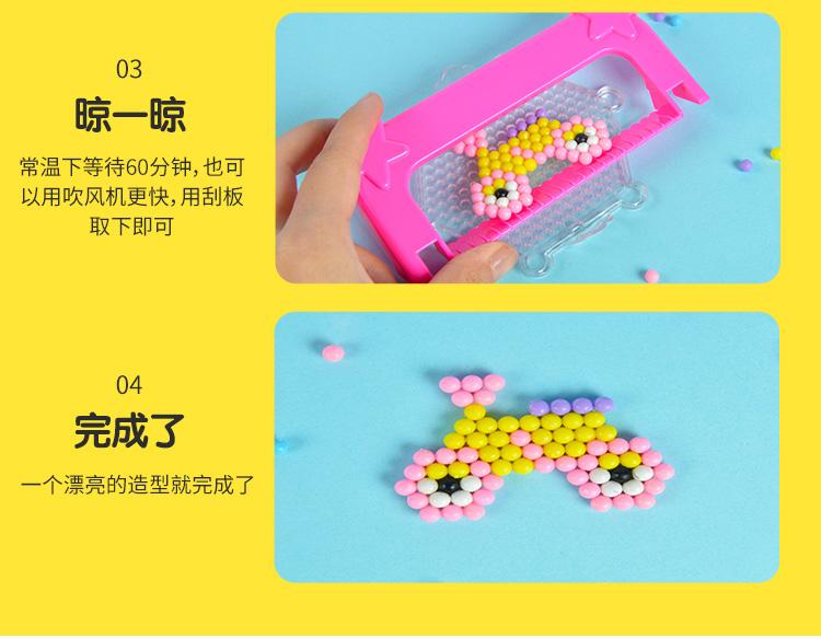 点滴画拼豆豆儿童手工diy制作水粘珠套装女孩玩具 品牌:芙蓉天使 分类