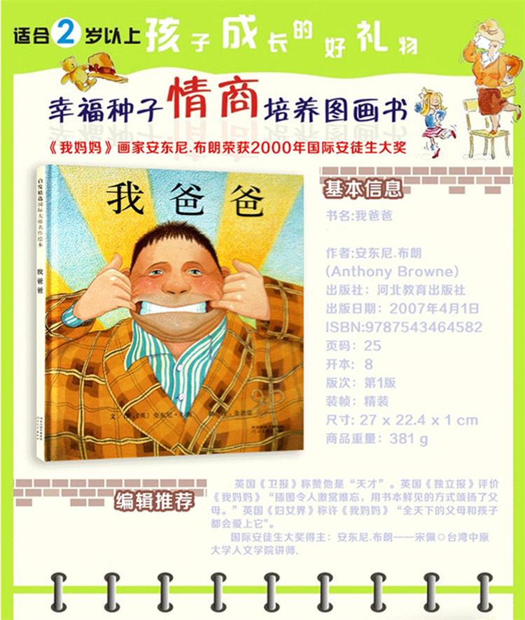 我爸爸我妈妈 大卫系列 亲子早教精装儿童绘本5册