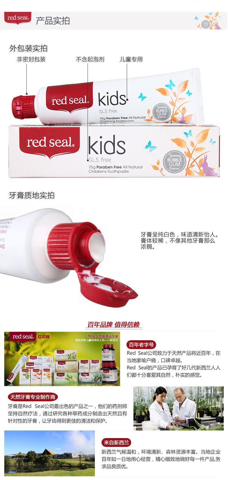 红印 儿童天然牙膏(75g)
