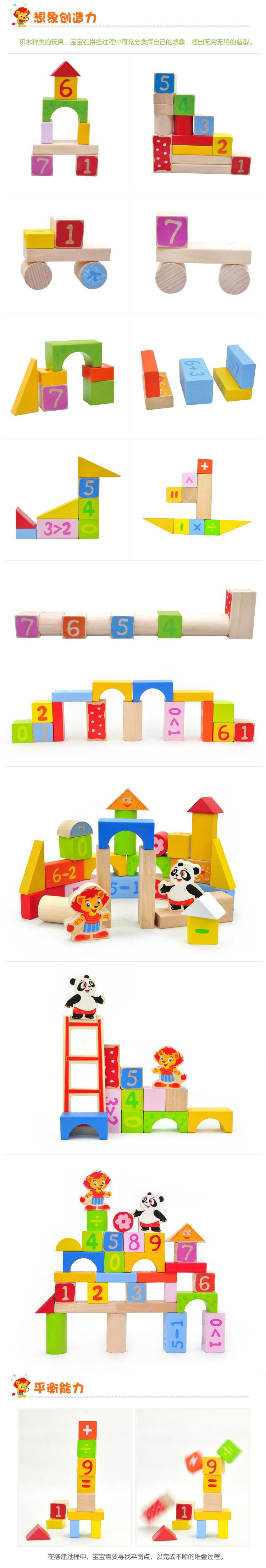 森林小动物数字加减认知积木玩具