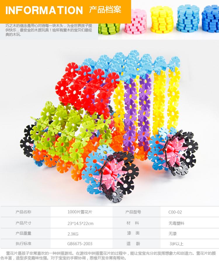 1000片桶装雪花片积木塑料拼插积木