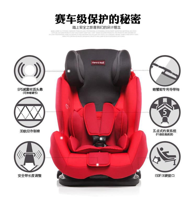 荷兰设计儿童安全座椅婴儿宝宝安全座椅9